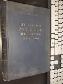 俄文原版   ИСТОРИЯ    РУССКОЙ   ЛИТЕРАТУРЫ