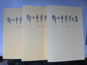 邓小平军事文集第一.二.三卷 (全三册)