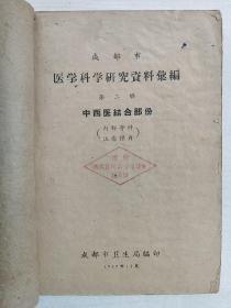 成都市医学科学研究资料汇编第二辑(中西医结合部份)