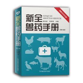 第5版 新全兽*手册 正版 胡功政,李荣誉 主编 9787534973185