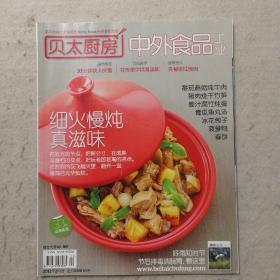 贝太厨房——中外食品工业
