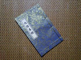 《九阴真经》附九阳神功 现代打印手工线装书  打印版