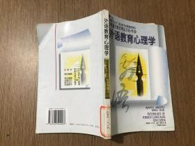 学科现代教育理论书系.外语:外语教育心理学【馆藏未阅】