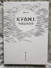 天下在河上:中国运河史传(中外江河史传丛书)