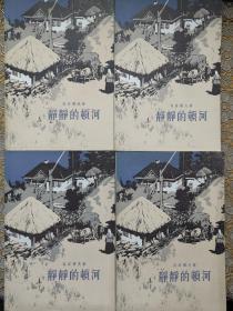 静静的顿河(全四册)