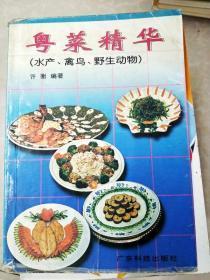 HI2020175 粤菜精华(水产、禽鸟、野生动物)