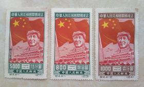 纪4 中华人民共和国开国纪念其中东北贴用一枚