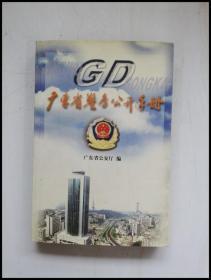 HI2021334 广东省警务公开手册【一版一印】