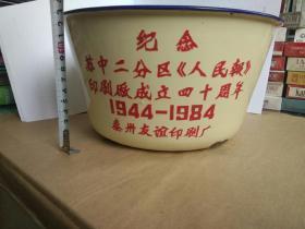 海燕牌搪瓷盆(纪念)