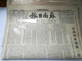 苏南日报(1950/8/23四版)