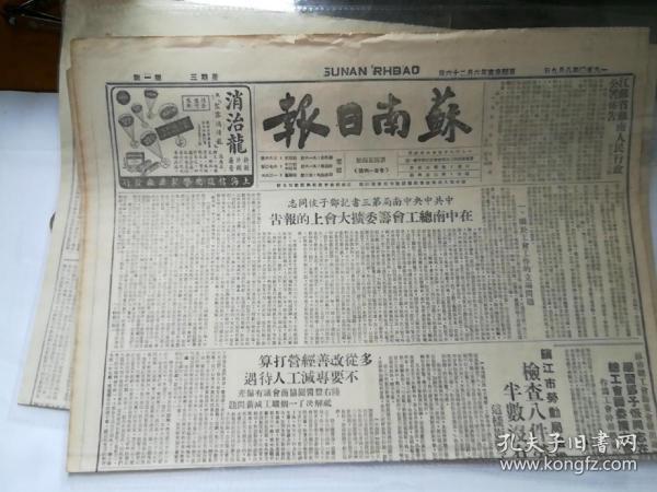 苏南日报(1950/8/9四版)