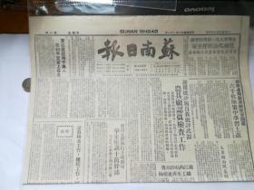 苏南日报(1950/8/4四版)
