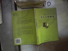 西方文化概论——21世纪通识教育系列教材 。、