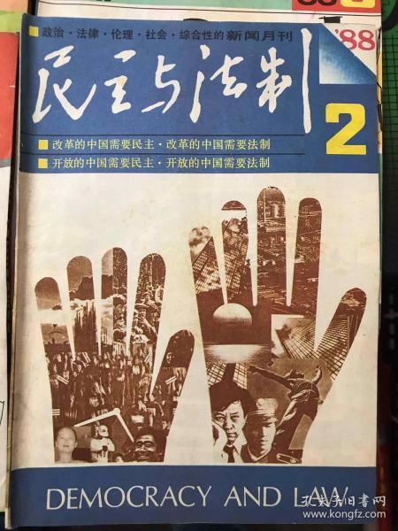 民主与法制 (1988年第2-12期全 11本合售)