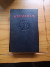 马克思恩格斯全集第二十八卷(第 28卷)