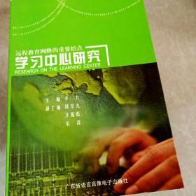HI2029212 学习中心研究(无光盘)  (一版一印)