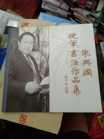 朱兴国硬笔书法作品集