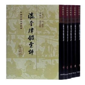 瀛奎律髓汇评(全五册)() 古典文学理论 [元]方回 选评 李庆甲 集评校点