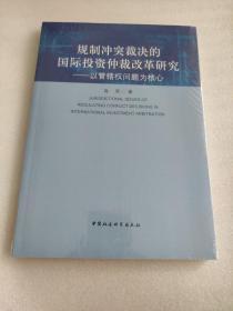 规制冲突裁决的国际投资仲裁改革研究:以管辖权问题为核心