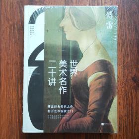 世界美术名作二十讲(彩色典藏版)