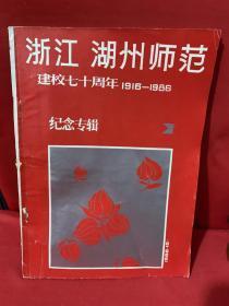 浙江湖州师范学院 建校七十周年 纪念专辑