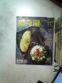 美食堂 2014 11                                            .