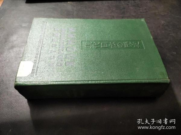 现代日本の历史 俄文原版 大32开精装