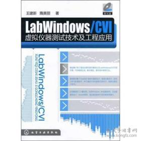 当天发货,秒回复咨询 二手LabWindows/CVI虚拟仪器测试技术及工程应用 王建新 化学工业 如图片不符的请以标题和isbn为准。