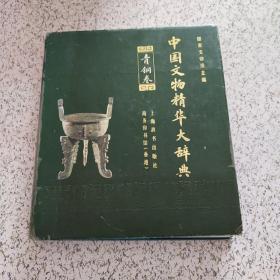 中国文物精华大辞典.青铜卷