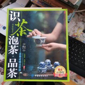 识茶泡茶品茶:茶隐老杨说茶道
