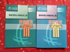国家电网公司输变电工程典型造价:220kV变电站分册 220kV输电线路分册(2006年版)2本合售