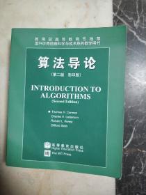 算法导论(第二版 影印版)