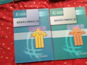 国家电网公司输变电工程典型造价110KV变电站分册110输电线路分册 2006年版