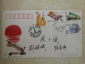 国防建设纪念封,殷子俊,刘积斌,张彦仲等专家院士签名封