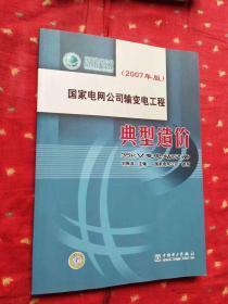 国家电网公司输变电工程典型造价 35kV变电站分册 (2007年版)