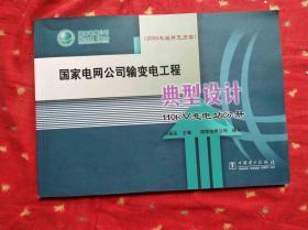 国家电网公司输变电工程典型设计:110KV变电站分册(2005年版补充方案)