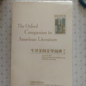 牛津美国文学词典 第六版