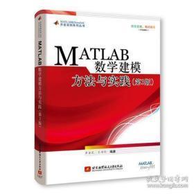 当天发货,秒回复咨询 MATLAB数学建模方法与实践第3版 卓金武 王鸿钧 9787512427273 如图片不符的请以标题和isbn为准。