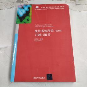 线性系统理论(第2版)习题与解答