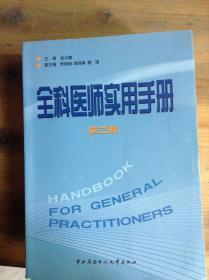 全科医师实用手册---[ID:35222][%#221E1%#]