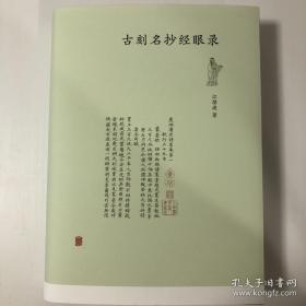古刻名抄经眼录(毛边签名钤印本)
