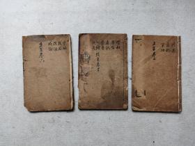 清代石印《分类尺牍备览》卷二、卷三、卷六,存三册,巾箱本,古代读书人考试必备之书