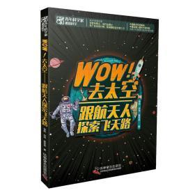 Wow!去太空——跟航天人探索飞天路 正版 钱航 9787110098226