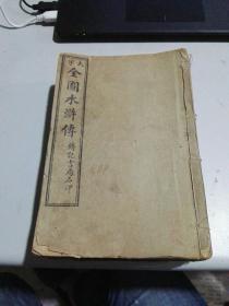 民国线装书籍:大字全图水浒传 (线装8册第一至十六卷全 )
