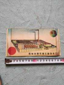 上海元通染织厂商标纸  民国