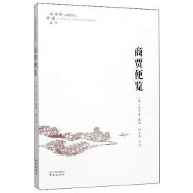商贾便览/流动的中国丛书