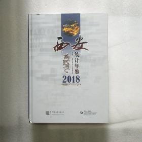 西安统计年鉴2018   扫码上书没有光盘实物拍图片以图为准