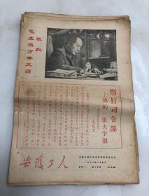 文革报纸:安徽工人【1968年45份合售,带毛像富有时代特色】