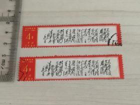 文7(-9)毛主席诗词之清平乐.六盘山(1枚)【信销2张合售】