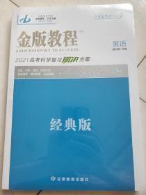 金版教程2021版高考科学复习解决方案   经典版英语